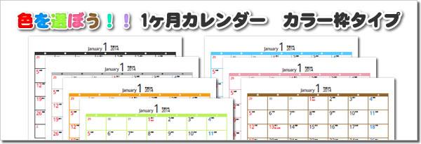 カレンダー 2014年カレンダー pdf : ... カレンダー カラー枠タイプ