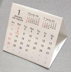 2014 カレンダー 無料 ダウンロード