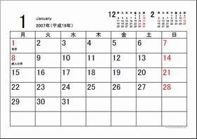 ... 前後カレンダー付きカレンダー
