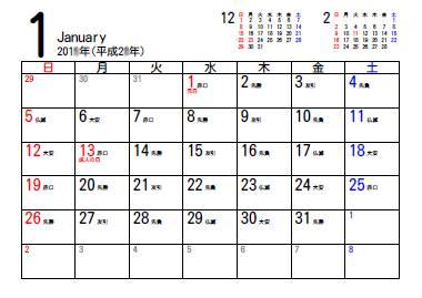 日曜始まり・日本語表示