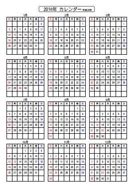 2017年 年間カレンダー 標準タイプ