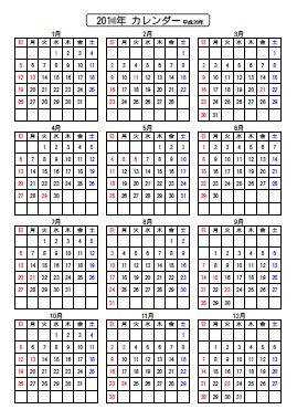 2016 Calendar Template : カレンダー 2015 六曜 : カレンダー