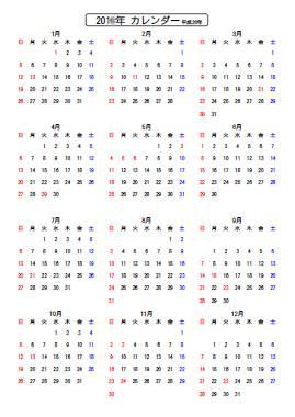 2017年 年間カレンダー 標準 ...