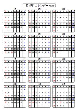カレンダー 2015年度カレンダーダウンロード : 2017年 年間カレンダー 標準 ...