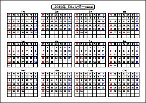 カレンダー カレンダー 卓上 2015 : 2016年カレンダ...」の画像 ...
