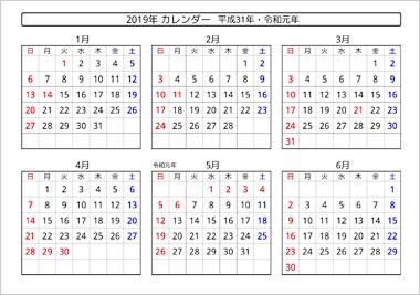 カレンダー 2021 年 祝日